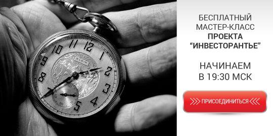 investorentier.ru/webinar/?utm_source=pablicpin&utm_medium=post&utm_campaign=webinar0501onehour #Инвесторантье #мастеркласс #вебинар #инвестирование #инвестиции