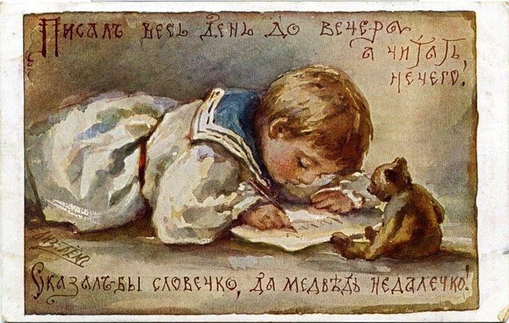 Елизавета Бём (Эндаурова). Писал весь день до вечера, а читать нечего! Сказал бы словечко, да медведь недалечко!