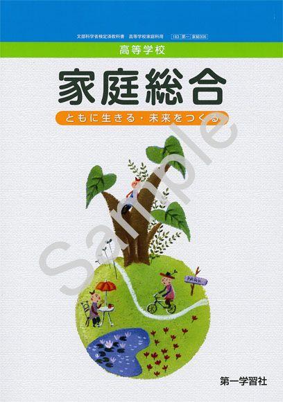家庭総合   青森県図書教育用品株式会社