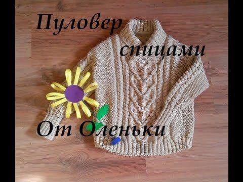Мастер-класс 1ЧАСТЬ детского свитера с совой спицами,связанного для мальчика. - YouTube