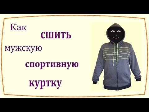 Как сшить мужскую спортивную куртку How to sew a men's sports jacket - YouTube