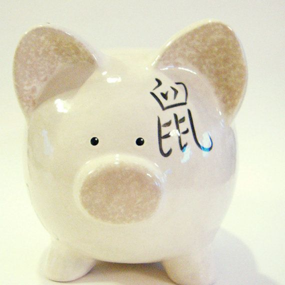 #Chinese Symbol Personalized Ceramic #PiggyBank  by #ThePigPen, $45.50