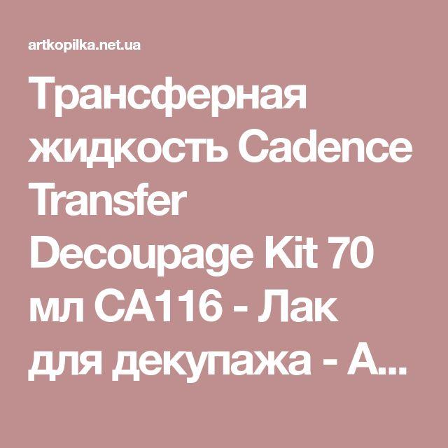 Трансферная жидкость Cadenсe Transfer Decoupage Kit 70 мл CA116 - Лак для декупажа - ARTKOPILKA