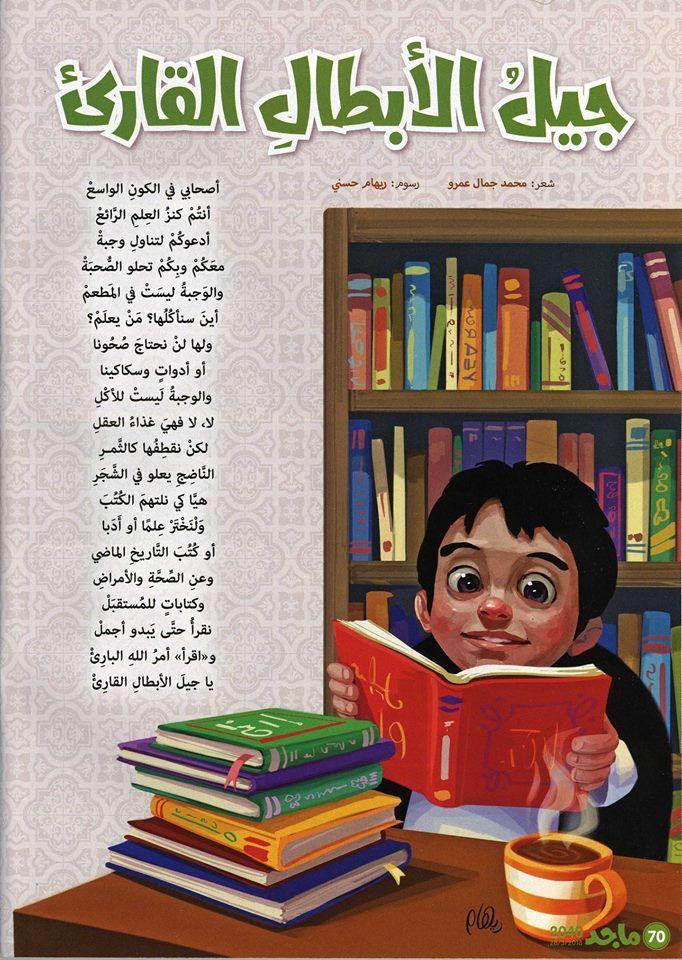 مدونة حي بن يقظان جيل الأبطال القارىء قصيدة للأطفال بقلم محمد جما Book Cover Blog Blog Posts