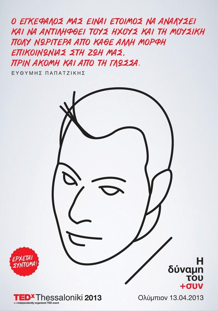 Efthimios Papatzikis http://www.tedxthessaloniki.com/index.php/tedx_speaker/efthimios-papatzikis/