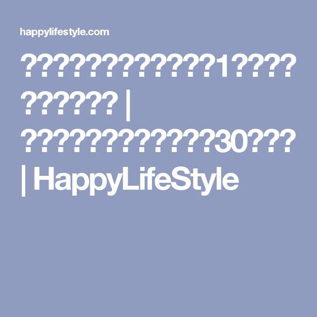 恋愛上手が心がける「もう1つ褒める習慣」とは。 | 愛の力がパワーアップする30の方法 | HappyLifeStyle