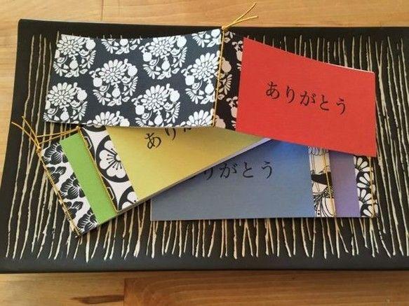 日本の伝統的な和柄のメッセージカードです☆ 【ありがとう】と気持ちを伝えます:japanese5枚のうち3枚は左開き、2枚は右開きになっています表面は厚紙・中...|ハンドメイド、手作り、手仕事品の通販・販売・購入ならCreema。