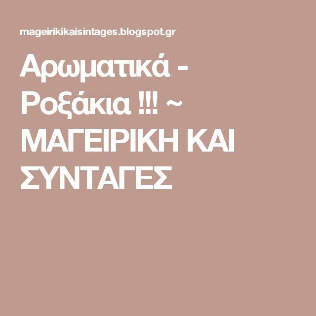 Αρωματικά - Ροξάκια !!! ~ ΜΑΓΕΙΡΙΚΗ ΚΑΙ ΣΥΝΤΑΓΕΣ
