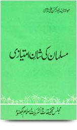 Musalman Ki Shan e Imtiyazi