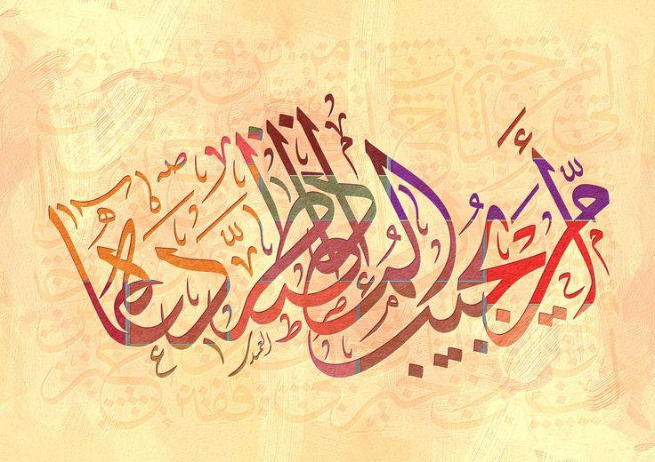 """""""أمن يجيب المضطر إذا دعاه"""" قرآن كريم"""