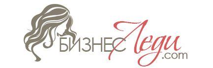 """""""ЭЛектронный БИзнес в интернет от Бизнес ЛЕДИ"""" - Домашний бизнес в интернет - Информационный портал"""