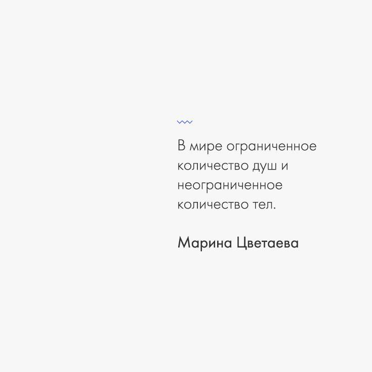 #цитата #афоризм #высказывание #цветаева