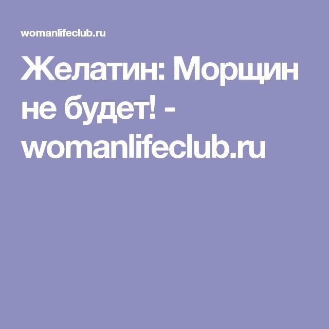 Желатин: Морщин не будет! - womanlifeclub.ru