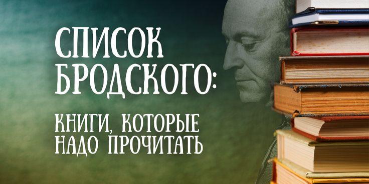 Список Бродского: книги, которые надо прочитать, чтобы с вами было о чём разговаривать - https://lifehacker.ru/2016/12/04/spisok-brodskogo/