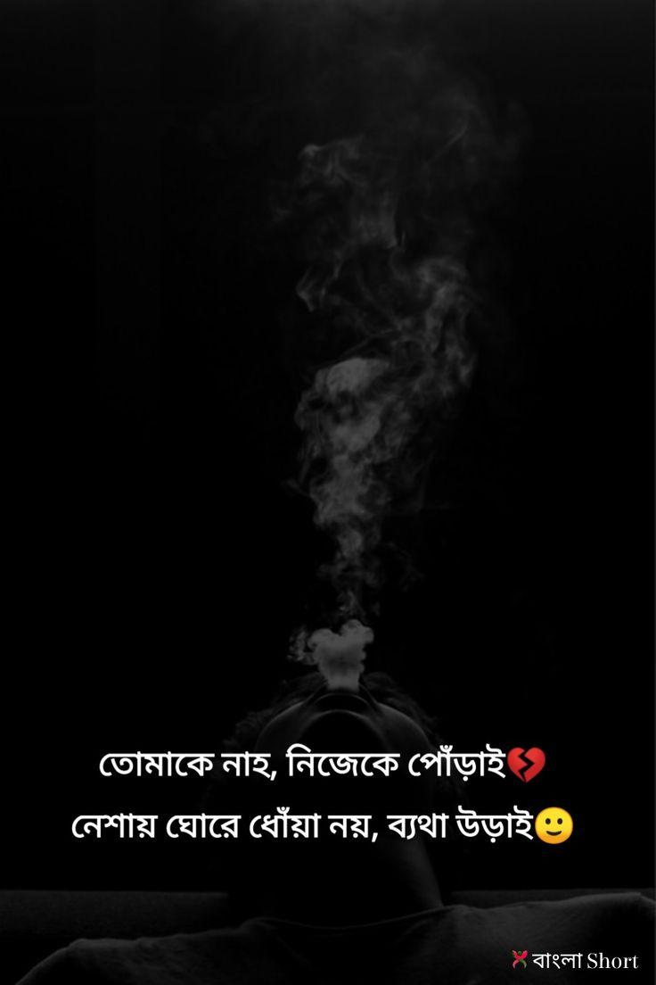 ☺বিষন্ন_কাক পেইজ Bangla short | Life quotes, Feelings quotes