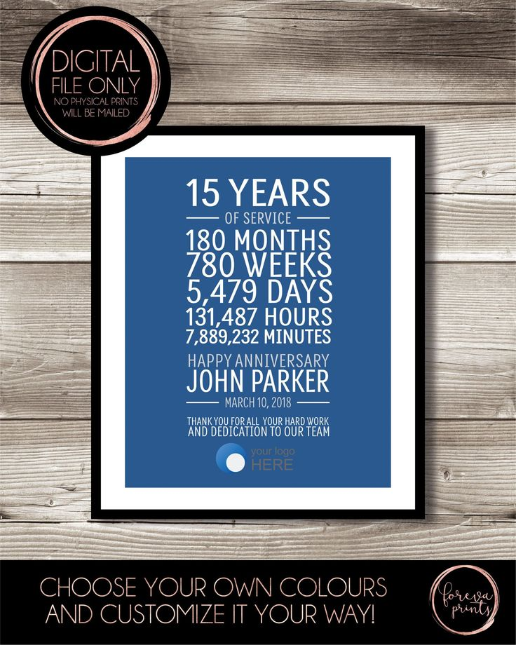 15 year work anniversary print gift digital print