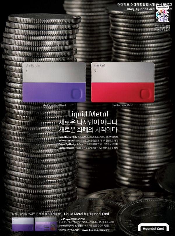 [2011] 현대카드 - 리퀴드 메탈 플레이트편