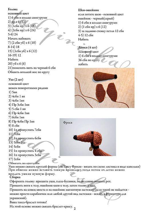 Такса-браслет : Вязание для начинающих