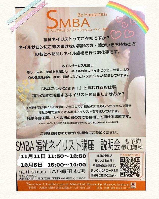 再告知❣️ 12月3日(日) TAT 梅田本店にて 13:00〜14:00まで SMBA福祉ネイリスト講座の説明会を担当させて頂きます😊  沢山お申し込み頂きありがとうございます。  まだ、若干空きがごさいます。 福祉ネイリストってどんな活動するんだろ? ネイリスト検定資格がなく、無資格でも大丈夫です。 ご興味のある方は、是非ご参加下さいね❤️ 主婦の方も、午前中に用事を終わらせて来て頂けるように 午後からの説明会です。 参加ご希望の方は QRコードを読み込みお申し込み頂くか コチラから https://ssl.form-mailer.jp/fms/155af8d037582410月14日TAT説明会申し込み  もしくは ・氏名 ・メールアドレス ・日中連絡の取れる電話番号 をご記入の上に、DMをお願い致します😊  ネイリストさんは勿論。 一般の方、介護職、看護職の方、ご興味あればどなたでも ご参加頂けます❗️ 是非ご参加 お待ちしています💓💓 今回ご参加できない方も 個別説明会もSMBA福祉ネイリスト認定校 【塚本校】にて行なっております。…