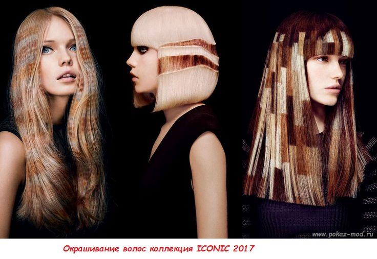 Модное окрашивание волос 2017 фото! Модные волосы 2017, модные цвета волос 2017 фото