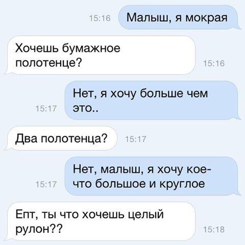 Смешные СМС и комменты