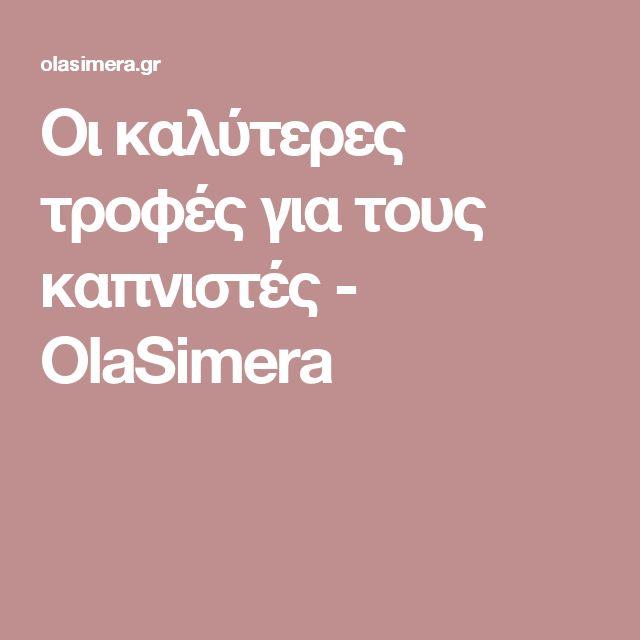 Οι καλύτερες τροφές για τους καπνιστές - OlaSimera