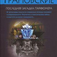 Аудиокнига Последняя загадка парфюмера Евгения Грановская Антон Грановский