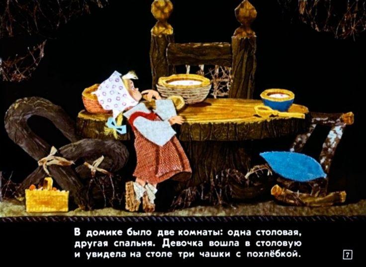 Три медведя, диафильм (1972) http://russkaja-skazka.ru/tri-medvedya-diafilm-1972/ Диафильм «Три медведя»; Автор: Лев Толстой; Художник: Е. Мигунов; Редактор: Т. Семибратова; Художественный редактор: Т. Миловидова; Студия «Диафильм», 1972г.  #сказки #картинки #Диафильм  #ТриМедведя #ЛевТолстой #art #Russia #Россия #добро #дети  #иллюстрации #paint #картины #художник  #RussianFairyTales @russkajaskazka