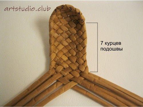 Лапти из газетных трубочек | Веб студия рукоделия
