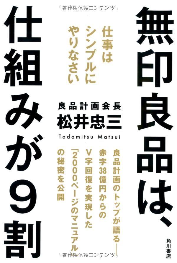 Amazon.co.jp: 無印良品は、仕組みが9割 仕事はシンプルにやりなさい (ノンフィクション単行本): 松井 忠三: 本