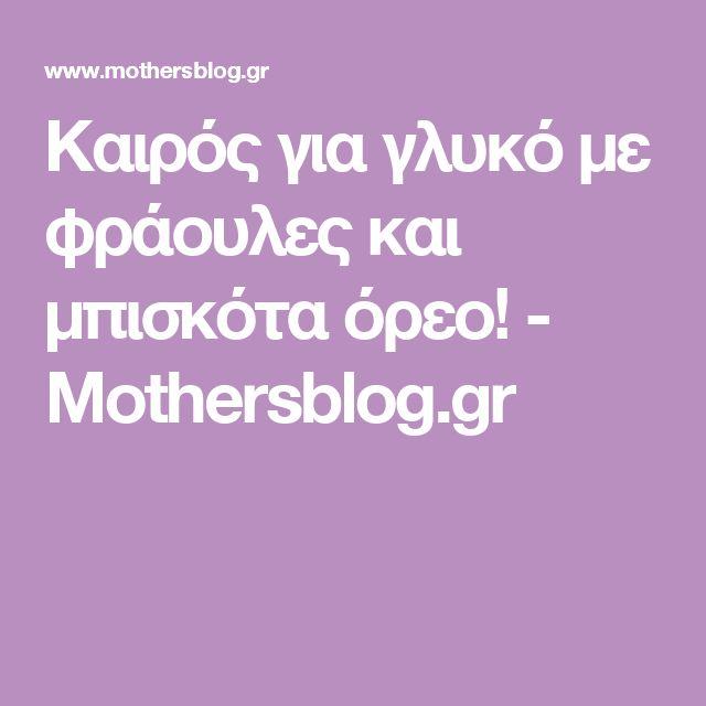 Καιρός για γλυκό με φράουλες και μπισκότα όρεο! - Mothersblog.gr