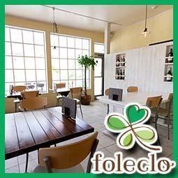 鹿島神宮駅北側にあるカフェ『フォリクロ』さんです。ランチからディナーまであります。貸切もできますよ!