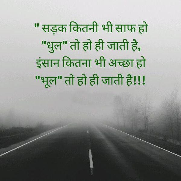 """Sadak KitniBhi SaaafHo, ""Dhool"" to Ho Hi JaatiHai, Insaan Kitna Bhi Acha Ho, ""Bhoo"" To Ho Hi Jaati Hai…!!! 00 Similar posts: Anmol Vachan SMS Hindi (9.9) Kitna Chahte Hai Hum – Love Shayari in Hindi (9.7) True Anmol Vachan Hindi SMS (10) True Anmol Vachan Hindi SMS Quote (13) True Anmol Vachan Shayari SMS ... Read more"