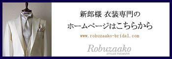 結婚式新郎様衣装・新郎様スタイル福岡県北九州市にお住まいのE様より結婚式新郎様衣装のご注文を頂戴いたしました。そしてE様の新郎衣装のコンセプトは…『 お色直しの際に衣装に変化を加えれる衣装づくり 』『 結婚式のあとも普段着用できる衣装づくり