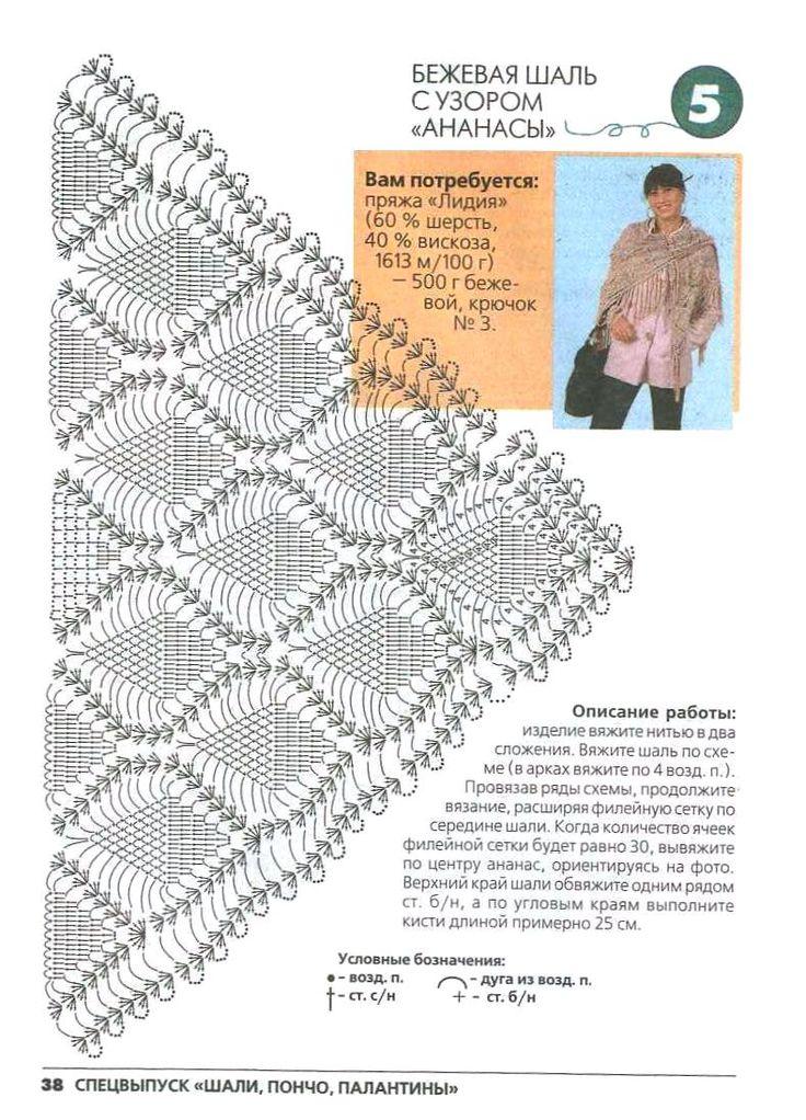 213 best images about ponchos al crochet on pinterest. Black Bedroom Furniture Sets. Home Design Ideas