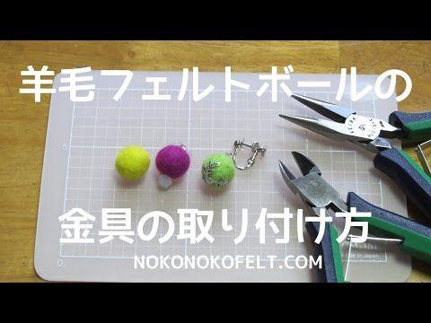 キホンのフェルトボール - YouTube
