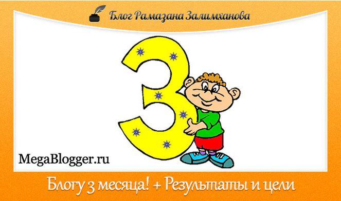 Блогу сегодня исполнился 3 месяца - мои скромные результаты!   megablogger.ru - блог о блоггинге