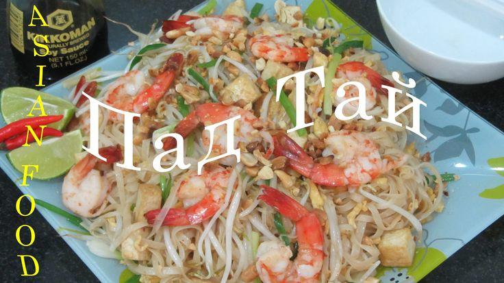 Жареная лапша Пад Тай с креветками рецепт видео Рецепт тайской лапши рисовой Làm món Pad Thai - YouTube