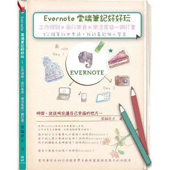Evernote雲端筆記好好玩-工作理財╳旅行美食╳樂活家庭一網打盡:3分鐘筆記世界通.我的萬能個人管家