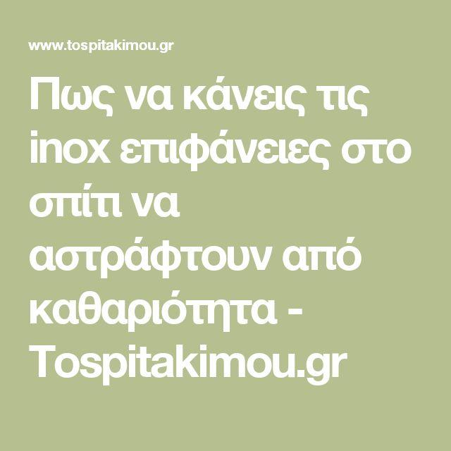 Πως να κάνεις τις inox επιφάνειες στο σπίτι να αστράφτουν από καθαριότητα - Tospitakimou.gr