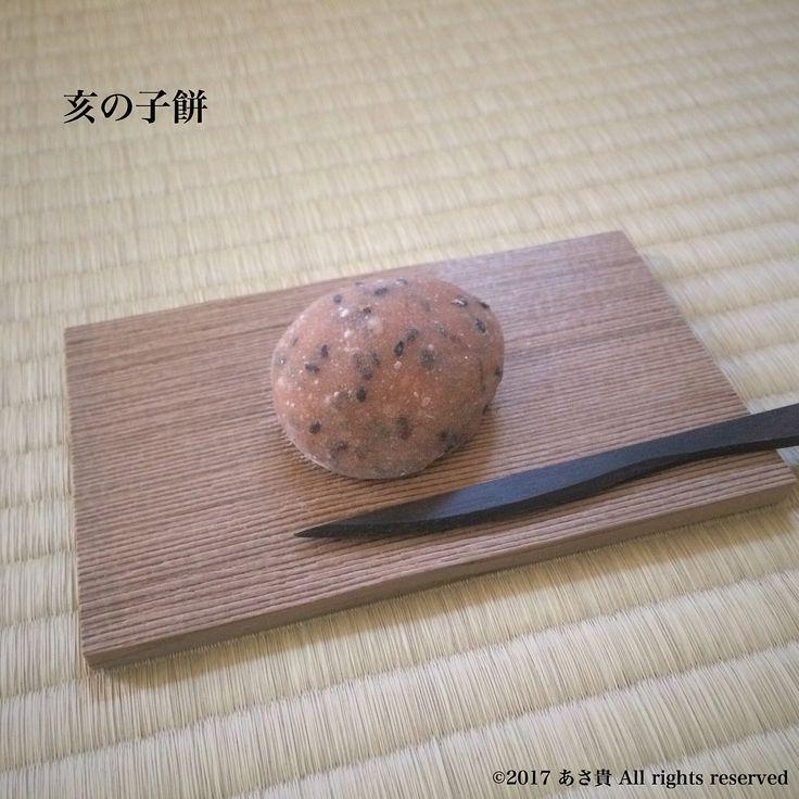 亥の子餅  先日11月8日は亥の月、亥の日でした。 その昔中国ではこの亥の刻に穀物を混ぜ込んだ餅を食べると病気にならないという風習があり、 日本では平安時代に宮中行事として取り入れられました。 江戸時代にはイノシシが炎の神とのことから 亥の日に炉開きをおこない、この日から火鉢などを使い始めました。  炉開きは茶道では大切な行事の一つで その時に食べる菓子でも知られます。 その時期には口切というその年の茶葉をつめた茶壺の口をきる行事もあります。 茶壺を献上する際に柿と栗を携えることからこの亥の子餅の中にも蜜漬け栗と柿を入れています。