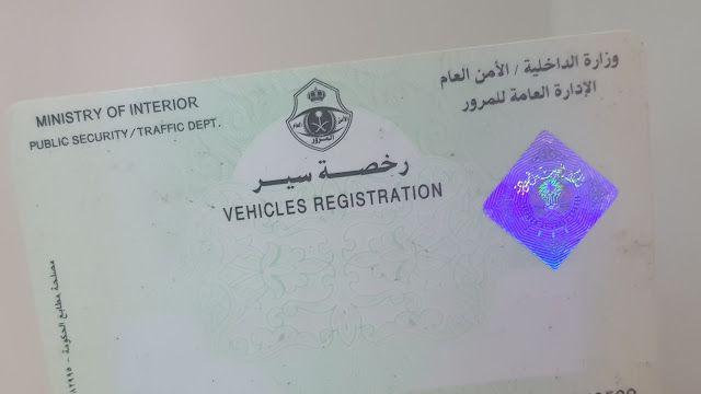 3 مواقع مفيدة لمعرفة معلومات عن سيارتك بإدخال رقم الهيكل أو الشاص مداد الجليد Public Security Vehicles Ali Quotes