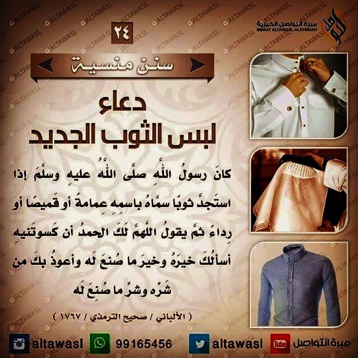 سنن منسية دعاء لبس الثوب الجديد قناة يوسف شومان السلفية Home Decor Decals Alta Home Decor