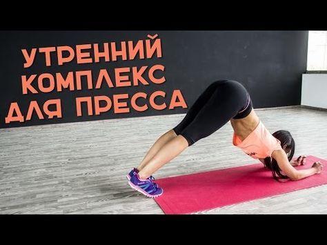 Утренний комплекс для пресса [Workout | Будь в форме] - YouTube