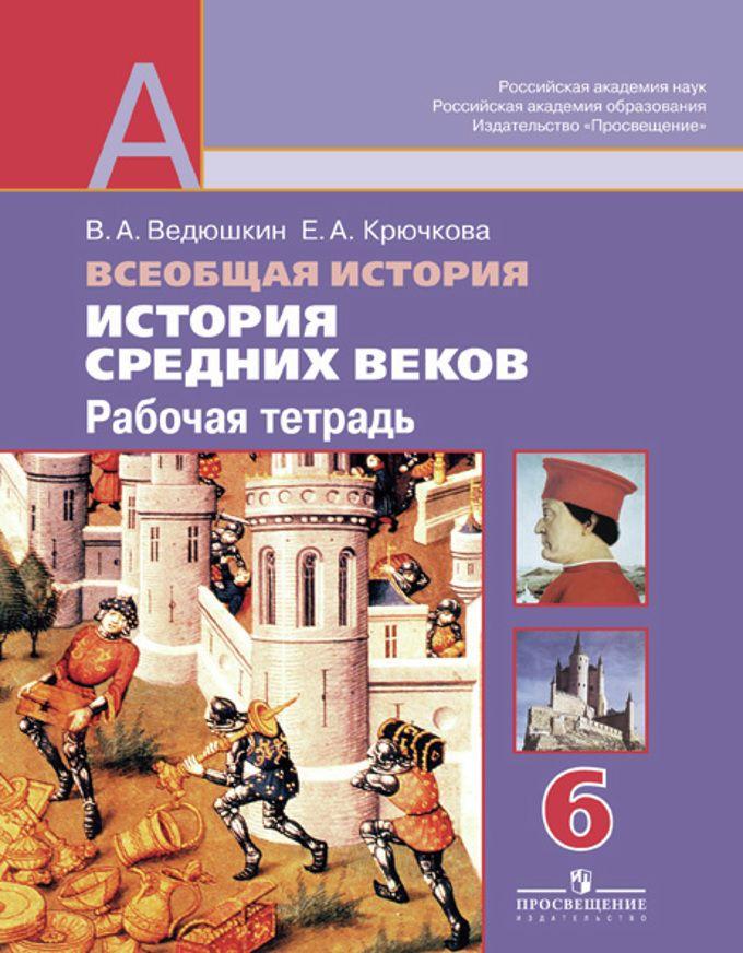 В.а.ведюшкин е.ф.крючкова история средних веков рабочая тетрадь гдз