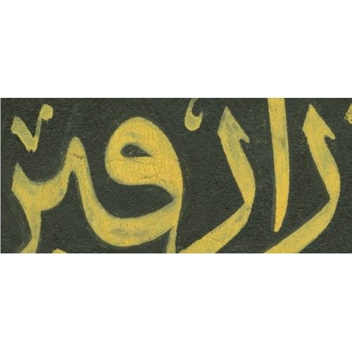 Jaly Thuluth Zarnich Calligraphy, Men Zare, 21.2 x 10.8 cm, fine art print, original size