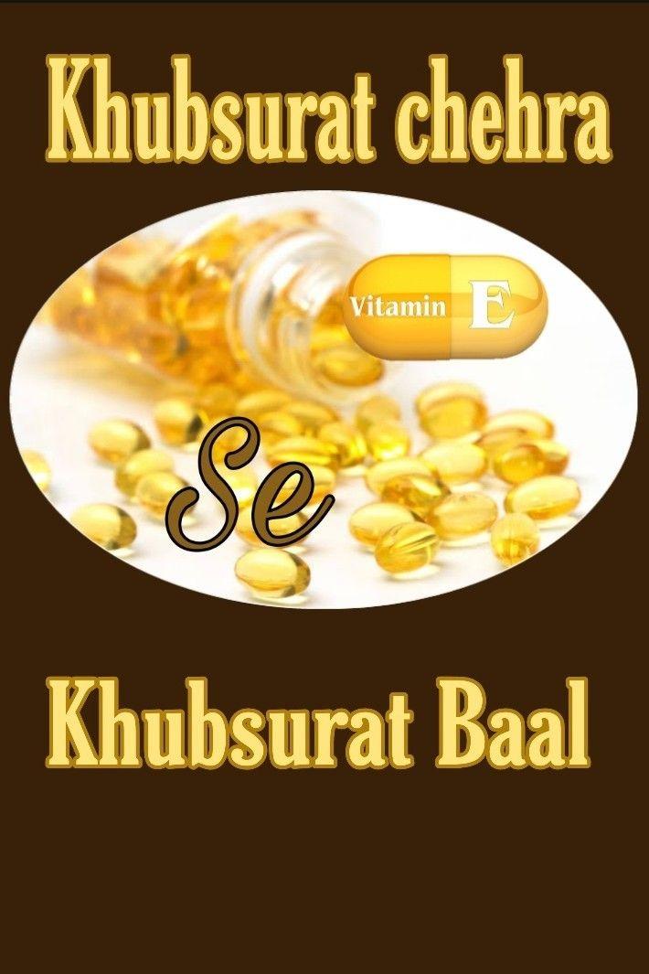 Vitamin E Oil Ke Fayde Chehre Aur Baalo Ke Liye Vitamin E Oil