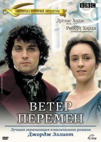 Английский сериал Ветер перемен онлайн бесплатно в хорошем качестве на русском. Смотреть Ветер перемен!