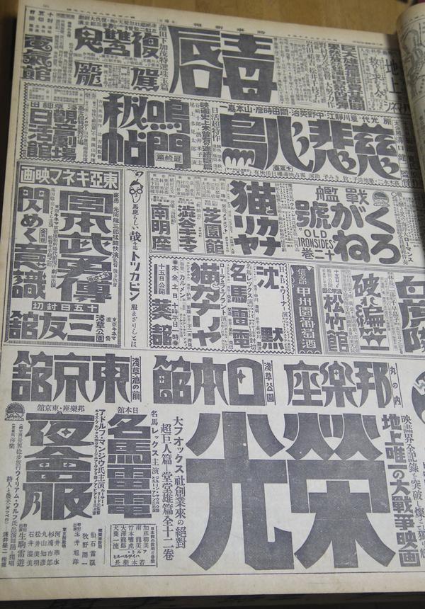 昭和2年の新聞に掲載された映画広告。文字しかないがレタリングが素晴らしい。 http://t.co/hZ63FGNAAq | 新美ぬゑさんのツイート