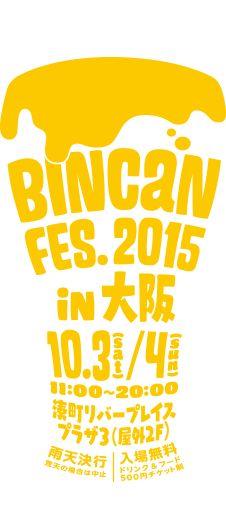 BINCAN FES.2015 in大阪|クラフトビールと缶詰の食の祭典